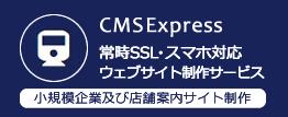 小規模企業・店舗案内サイト制作(常時SSL対応)