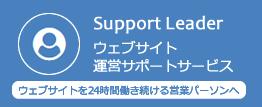 ウェブサイト運営サポート